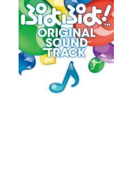ぷよぷよ!ORIGINAL SOUNDTRACK