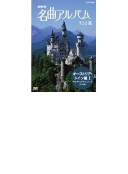 NHK名曲アルバム 第1巻:オーストリア・ドイツI
