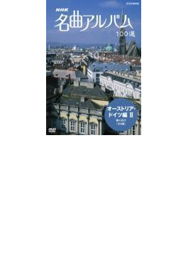 NHK名曲アルバム 第2巻:オーストリア・ドイツII