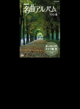 NHK名曲アルバム 第3巻:オーストリア・ドイツIII