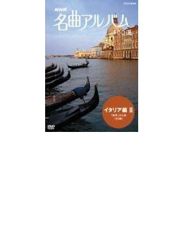 NHK名曲アルバム 第5巻:イタリアII