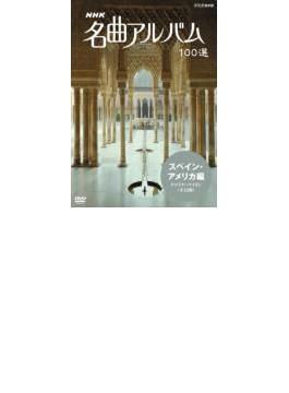 NHK名曲アルバム 第10巻:スペイン・アメリカ