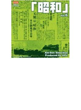 昭和 Vol.6