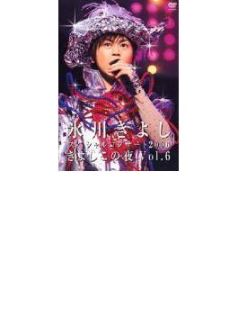 氷川きよしスペシャルコンサート2006 きよしこの夜 Vol.6