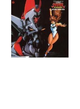 ANIMEX 1200 169::オリジナル・ビデオ・アニメーション 破邪大星 ダンガイオー 音楽集