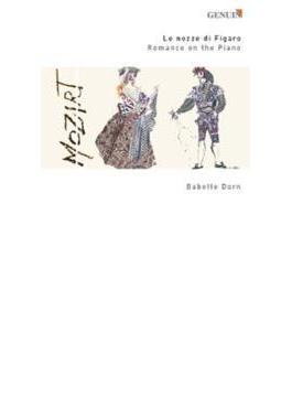 『フィガロの結婚~ロマンス・オン・ザ・ピアノ』 バベッテ・ドルン