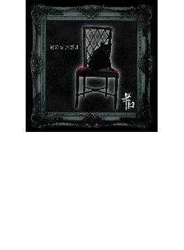 闇のシンボル