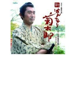 NHK木曜時代劇::「新 はんなり菊太郎~京・公事宿事件帳~」 サウンドトラック