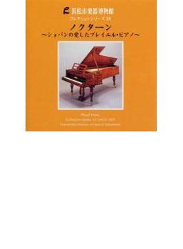 浜松市楽器博物館コレクションシリーズ10 ノクターン~ショパンの愛したプレイエル・ピアノ 小倉貴久子