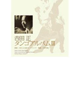 タンゴ・アルバム.3: 吉田正記念o