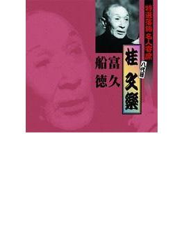 特選落語名人寄席29::富久/船徳