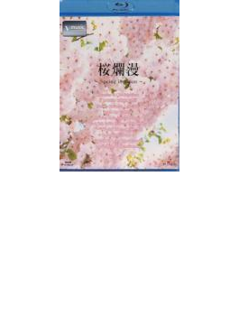 桜爛漫: Spring In Japan