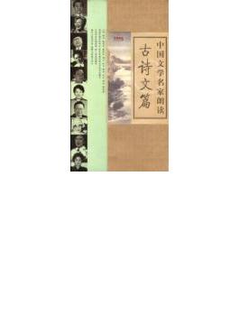 中国文学名家朗読-中国文学標準朗読古詩文篇