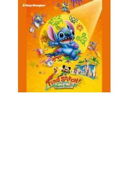 東京ディズニーランド リロ&スティッチのフリフリ大騒動 ~Find Stitch!~2007