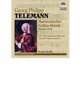 音楽による礼拝 第1集(6つのカンタータ) ベルゲン・バロック