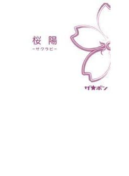 桜陽-サクラビ-