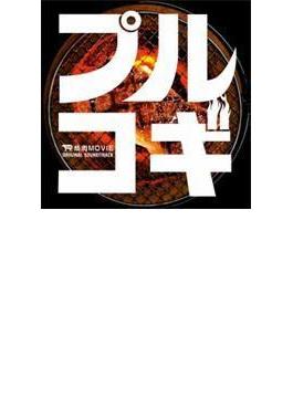 『The 焼肉 ムービー プルコギ』オリジナル・サウンドトラック