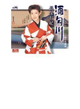 酒匂川/切り火情話