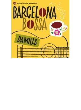 バルセロナ・ボサ - スパニッシュ・カフェ・ミュージック