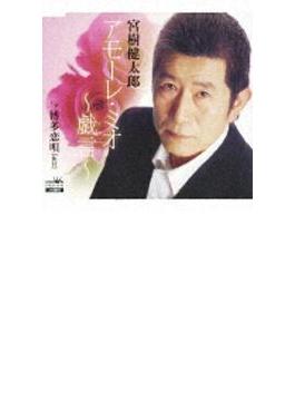 アモーレ・ミオ~戯言(たわごと)~/博多恋唄