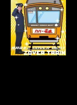 桃井はるこ COVER BEST カバー電車