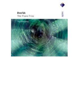 ピアノ三重奏曲全集 トリオ・フォントネ(2CD)
