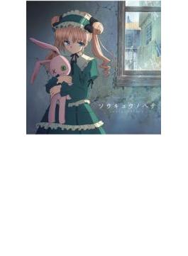 "TV Animation ""sala"" Original Sound Track ソウキュウノハテ"