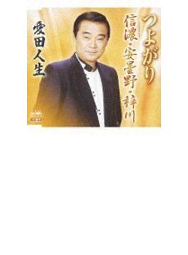 つよがり/信濃・安曇野・梓川
