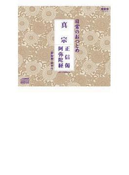 日常のおつとめ 真宗 正信偈/阿弥陀経