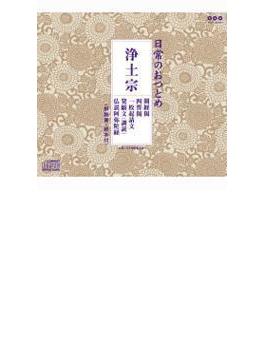 日常のおつとめ 浄土宗 開経偈/四誓偈/一枚起請文/発願文(訓読)/仏説阿弥陀経