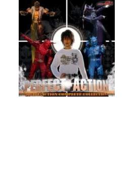 仮面ライダー電王 PERFECT-ACTION -DUBLE-ACTION COMPLETE COLLECTION-