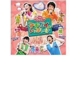 NHK おかあさんといっしょ ファミリーコンサート::マチガイがいっぱい!?