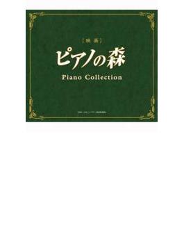 ピアノの森 ピアノ・コレクション