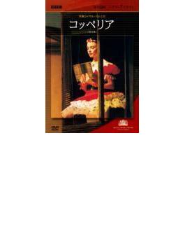 『コッペリア』全3幕 英国ロイヤル・バレエ団、ベンジャミン、アコスタ