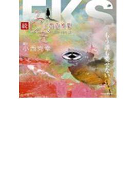 オリジナル朗読CD::続・ふしぎ工房症候群 Episode 2 もう誰も愛せない