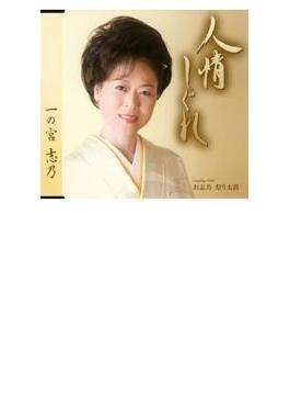 人情しぐれ/お志乃 祭り太鼓