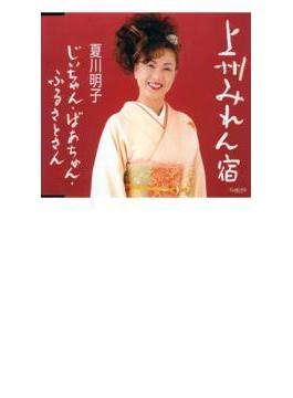 上州みれん宿/じいちゃん・ばあちゃん・ふるさとさん