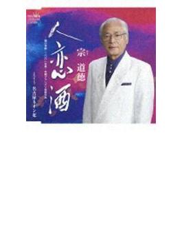 人恋酒-歌の手帳・二〇〇一年度・年間グランプリ受賞作品ー/名古屋ネオン花