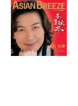 Asian Breeze - アジアの新風: 春夏秋冬 (+dvd)(Ltd)