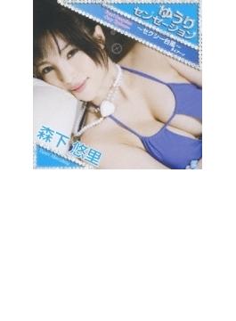 ゆうりセンセーション~セクシー台風~