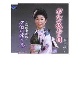 おんな坂三丁目/夕日の渡り鳥-筑波峯次郎-