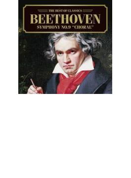 500円クラシック 交響曲第9番『合唱付』 ドラホシュ&エステルハージ・シンフォニア