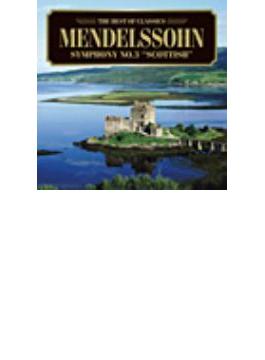 500円クラシック 交響曲第3番『スコットランド』、ほか ザイフリート&アイルランド国立響