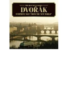 500円クラシック 交響曲第9番『新世界より』 ガンゼンハウザー&スロヴァキア・フィル