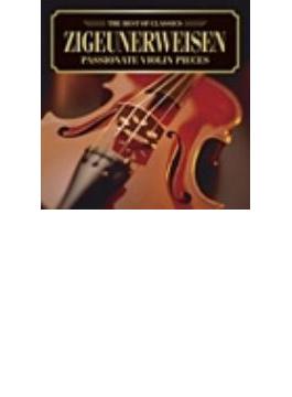 500円クラシック ヴァイオリン名曲集(ツィゴイネルワイゼン、ほか)