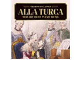 500円クラシック ピアノ・ソナタ第11番『トルコ行進曲』、ほか ヤンドー(p)