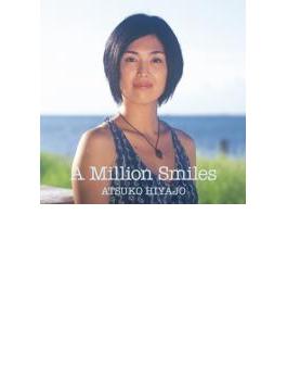 ミリオン・スマイルズ