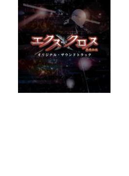 XX エクスクロス: 魔境伝説 (+dvd)
