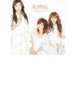 美勇伝-シングルベスト9 Vol.1 おまけつき