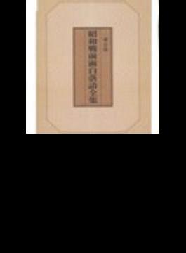 昭和戦前面白落語集: 東京篇